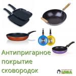 Какое выбрать антипригарное покрытие для сковородки